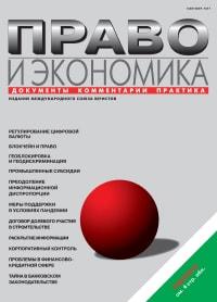 """Журнал """"Право и экономика"""""""