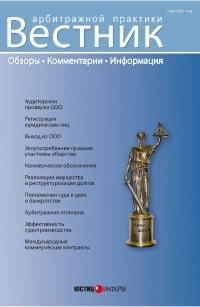 """Журнал """"Вестник арбитражной практики"""""""
