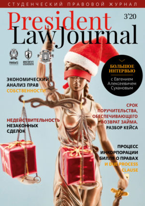 President Law Journal